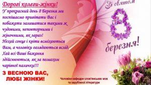 8 березня ФУФ УДПУ