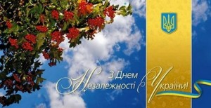 УДПУ День Незалежності